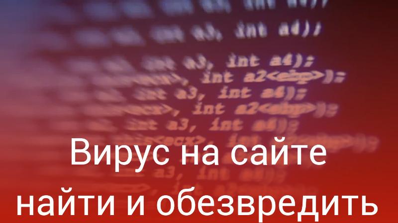 Кейс — как удалить вирус с сайта